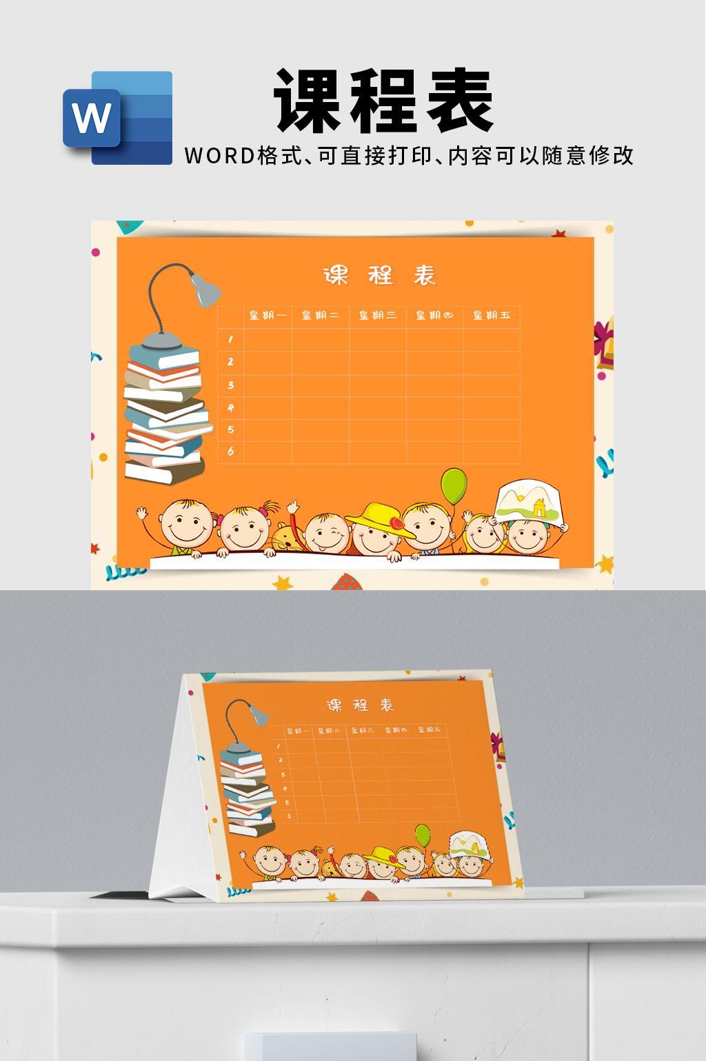 橙色简约课程表word模板