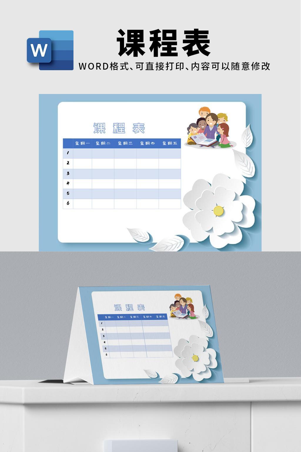 蓝色剪纸风课程表word模板