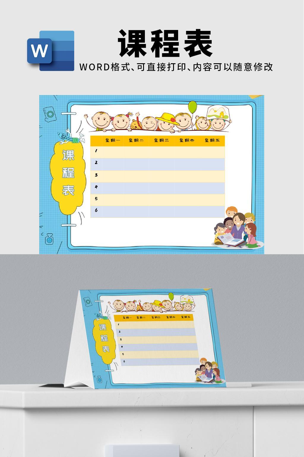 蓝色卡通课程表word模板