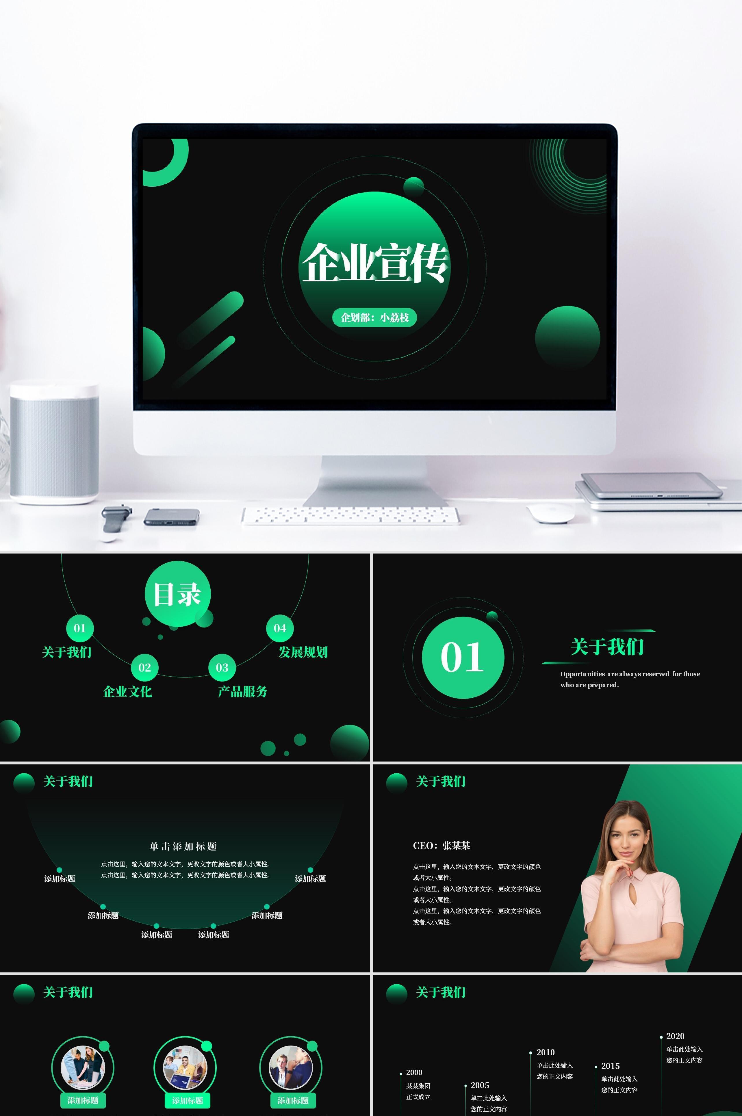绿色科技风企业宣传公司介绍通用PPT模板