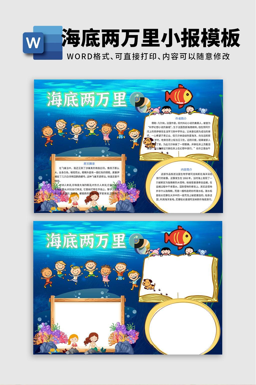 卡通蓝色海底两万里手抄报word模板