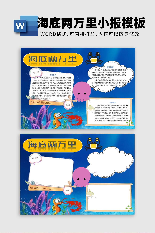卡通海底两万里手抄报word模板
