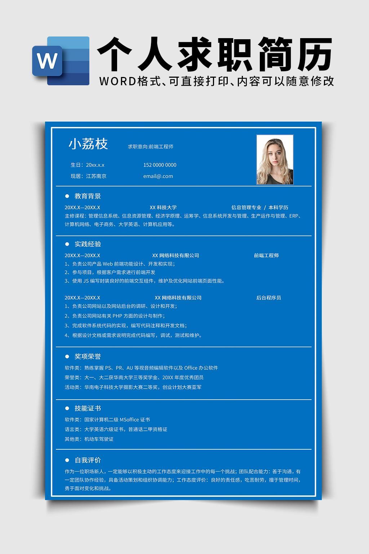 蓝色商务程序员前端工程师求职简历