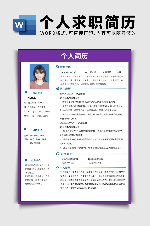 紫色产品经理商务运营求职简历模板