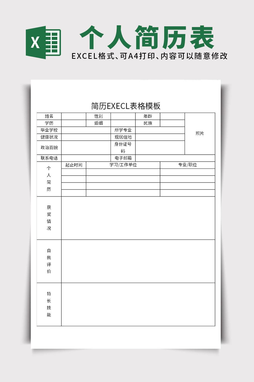 简历EXECL表格模板