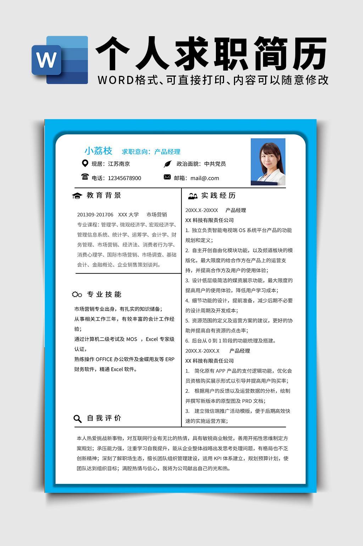 青蓝色产品经理产品运营求职简历模板