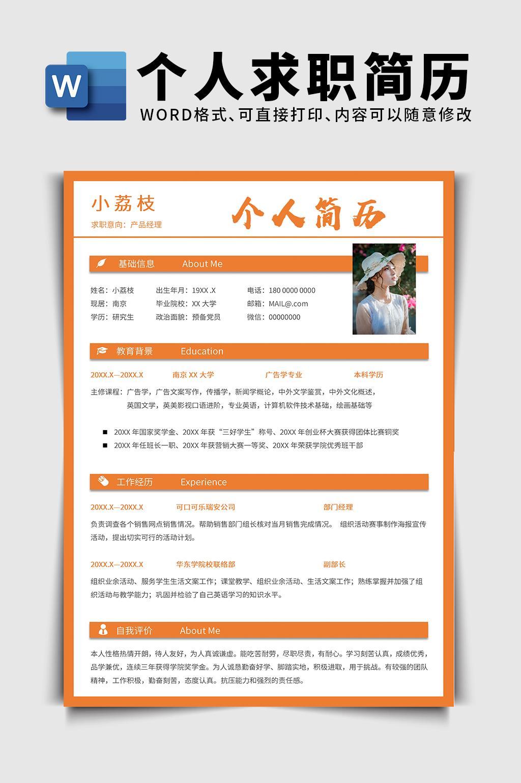 橙色简约清新市场营销产品经理求职简历模板