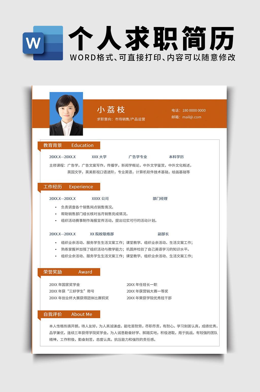 简约高端橙色项目经理产品经理简历模板
