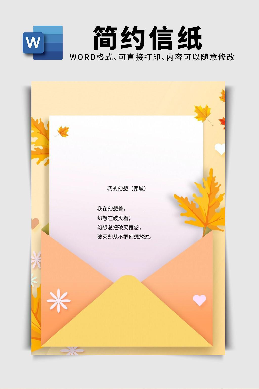 简约枫叶信纸word模板