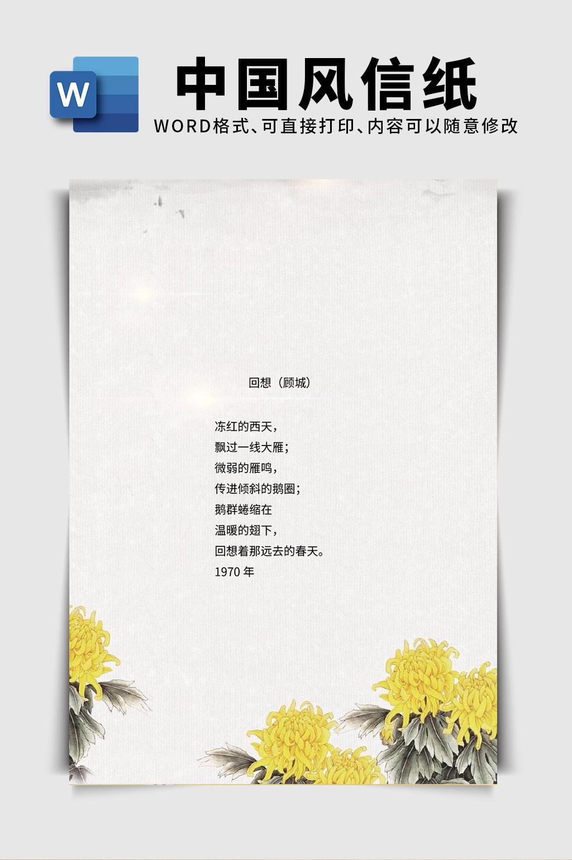 中国风金菊信纸word模板