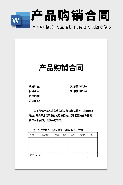 产品购销合同范文协议word模板