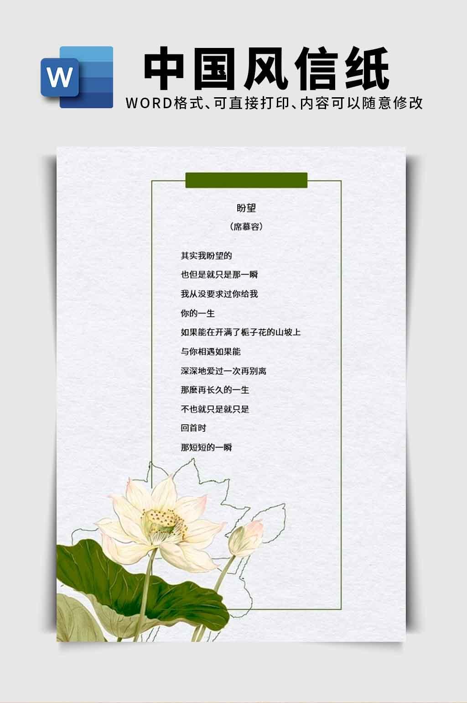 中国风简约荷花信纸word模板