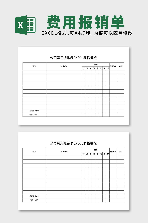 公司费用报销表EXECL表格模板
