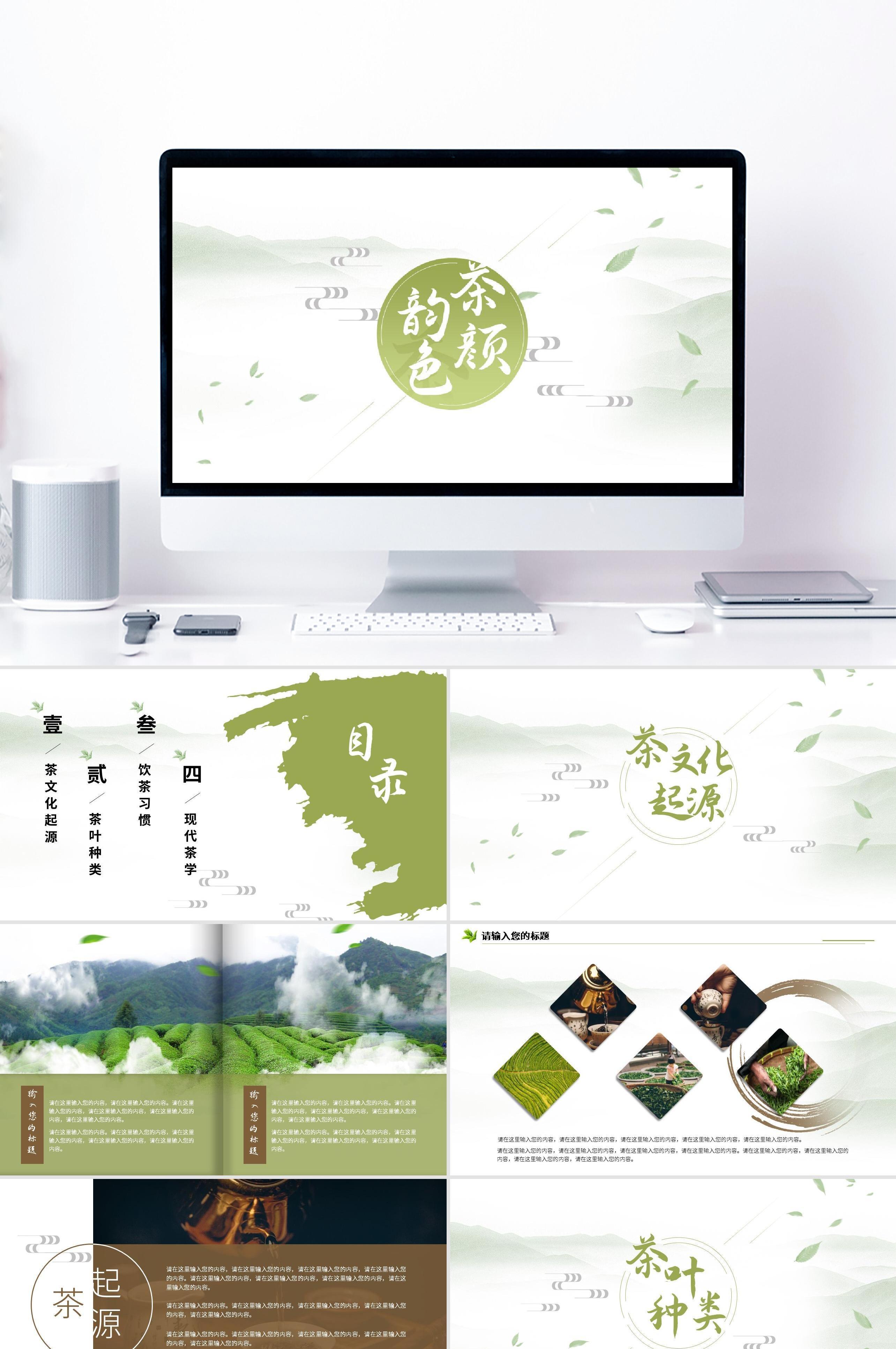 绿色中国风茶文化介绍PPT模板设计