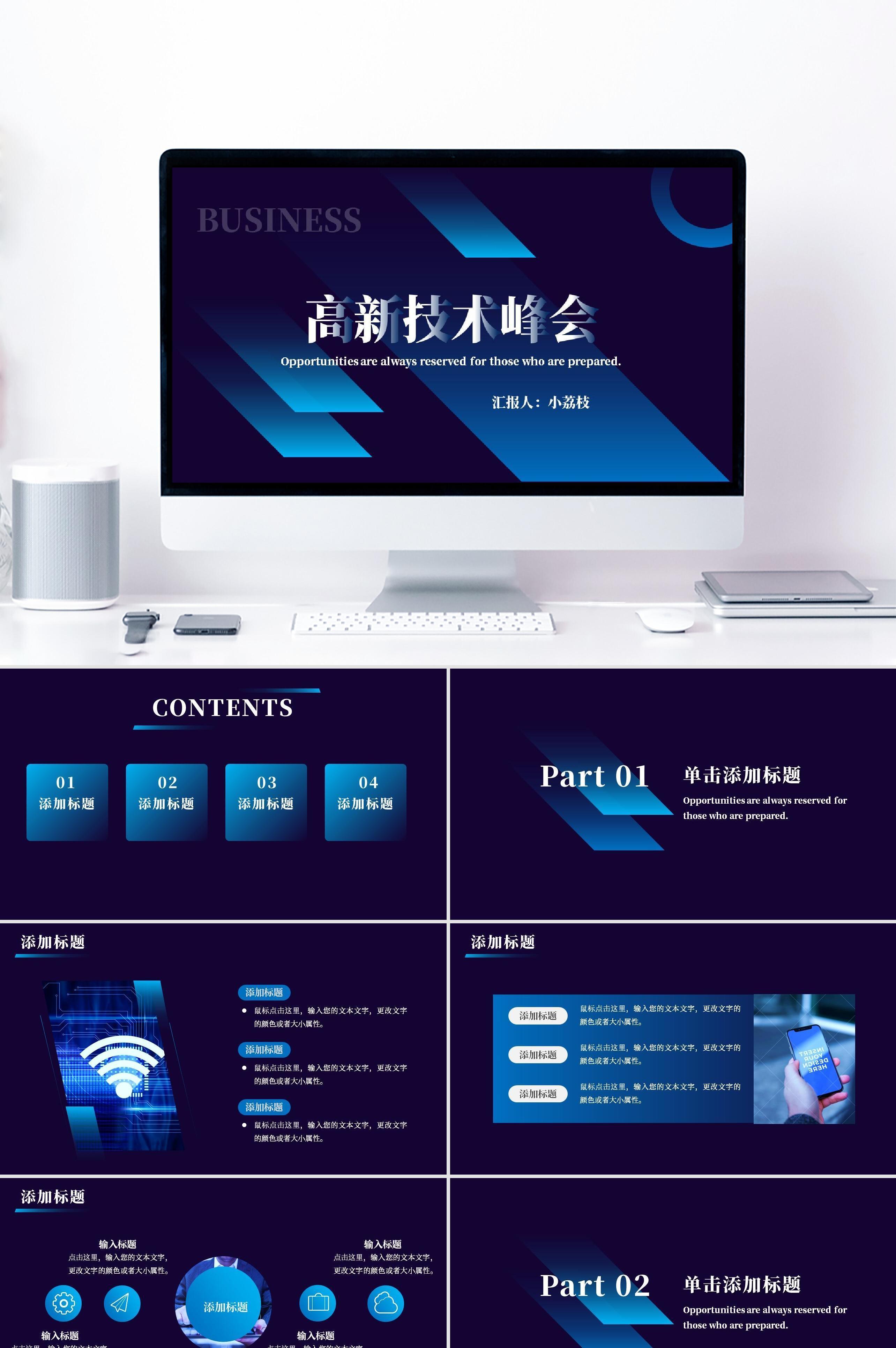 蓝色科技风高新技术峰会PPT模板