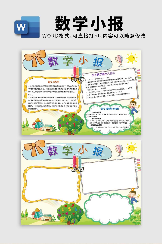 浅黄卡通数学小报word模板