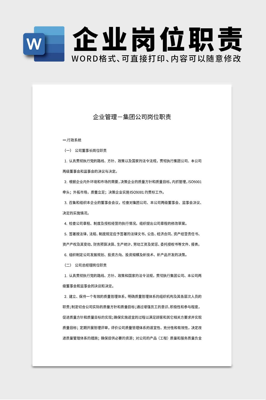 企业管理-集团公司岗位职责word文档模板