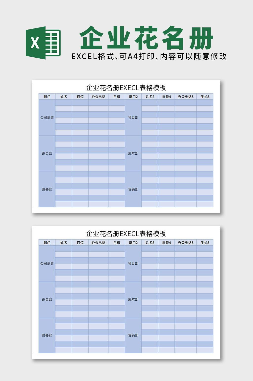 企业花名册EXECL表格模板
