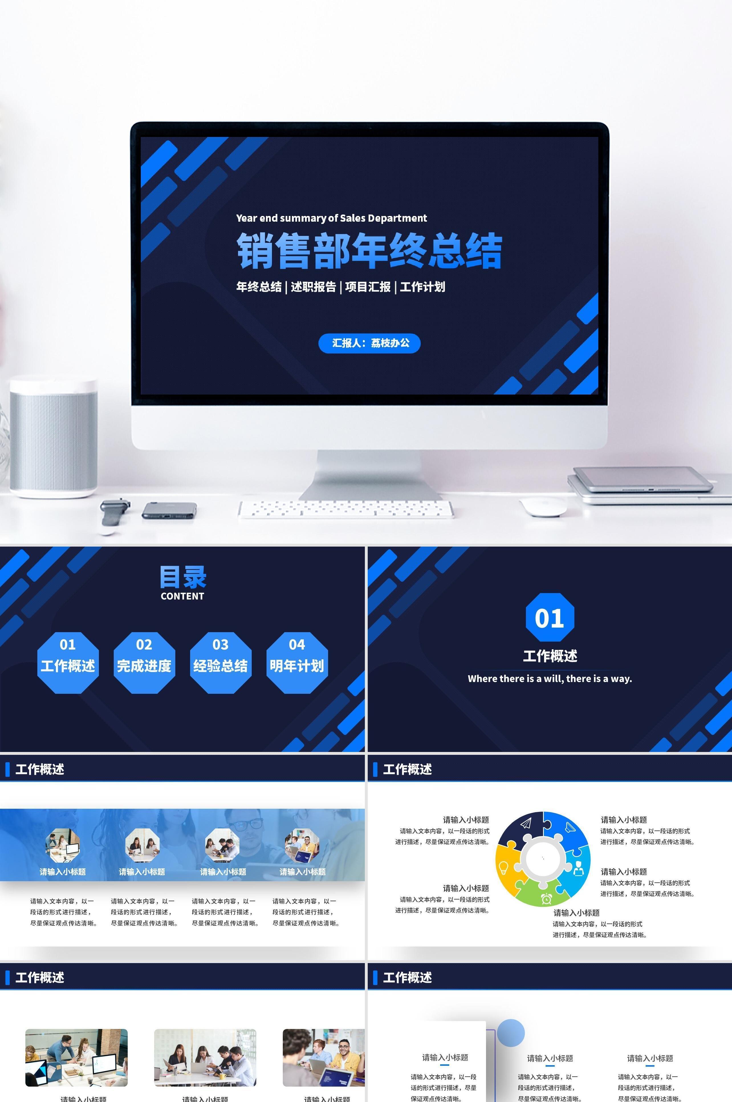 蓝色创意设计销售部年终总结汇报PPT模板
