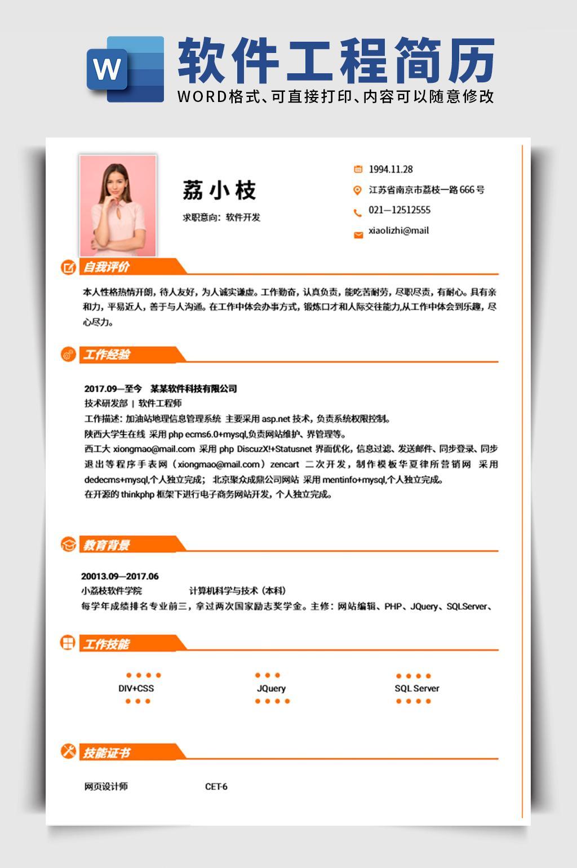 橙色大气简约商务软件开发简历word模板