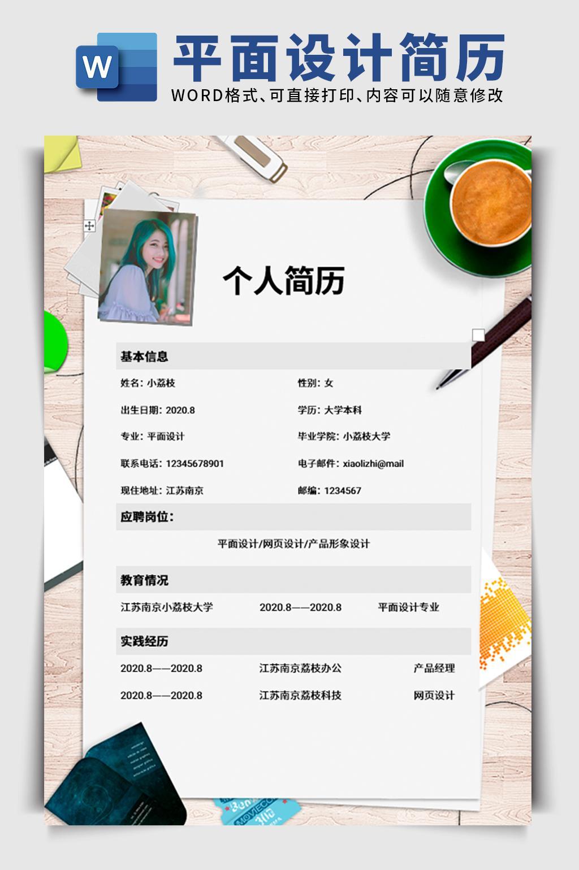 简约小清新平面设计求职简历word模板