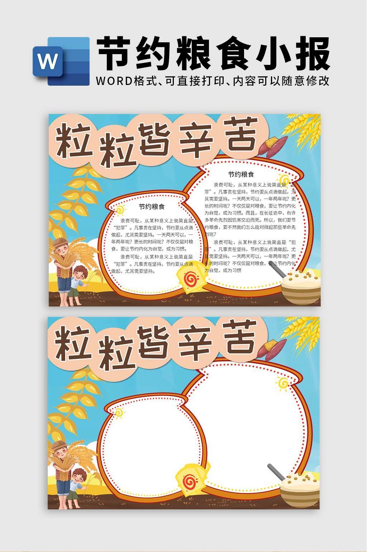 原创可爱卡通人物金色水稻节约粮食手抄报word文档模板
