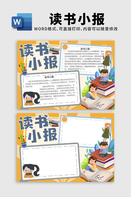 可爱卡通小学生读书手抄报word文档模板