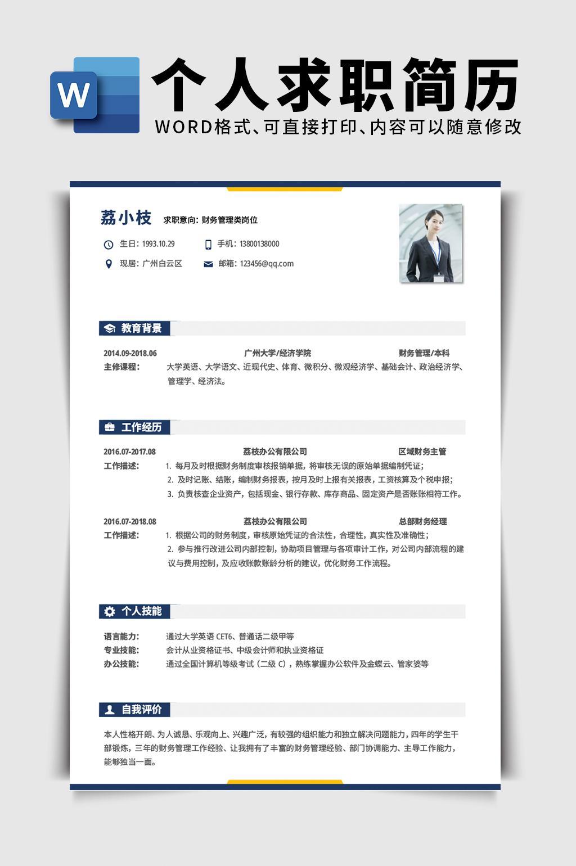 蓝色商务财务管理岗位简历word文档模板