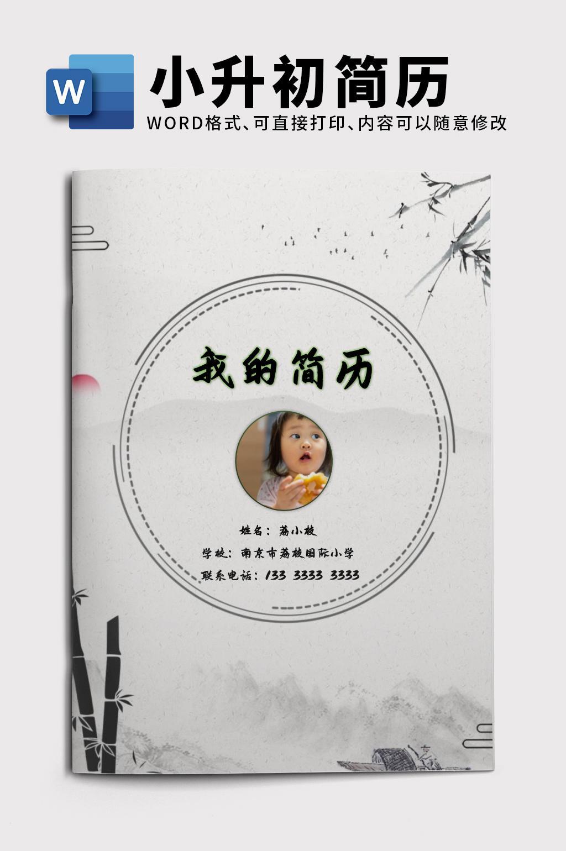中国风墨竹成长简历小升初word模板