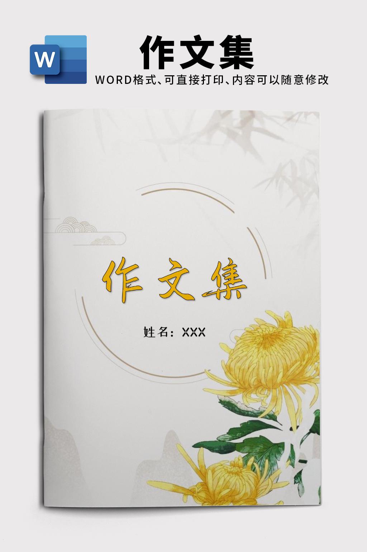 中国风菊花儿童作文集word模板