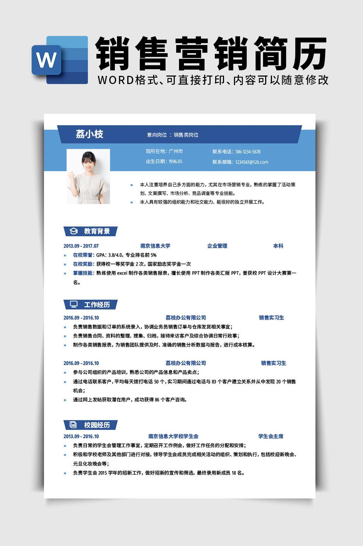 蓝色商务销售岗位简历word文档模板
