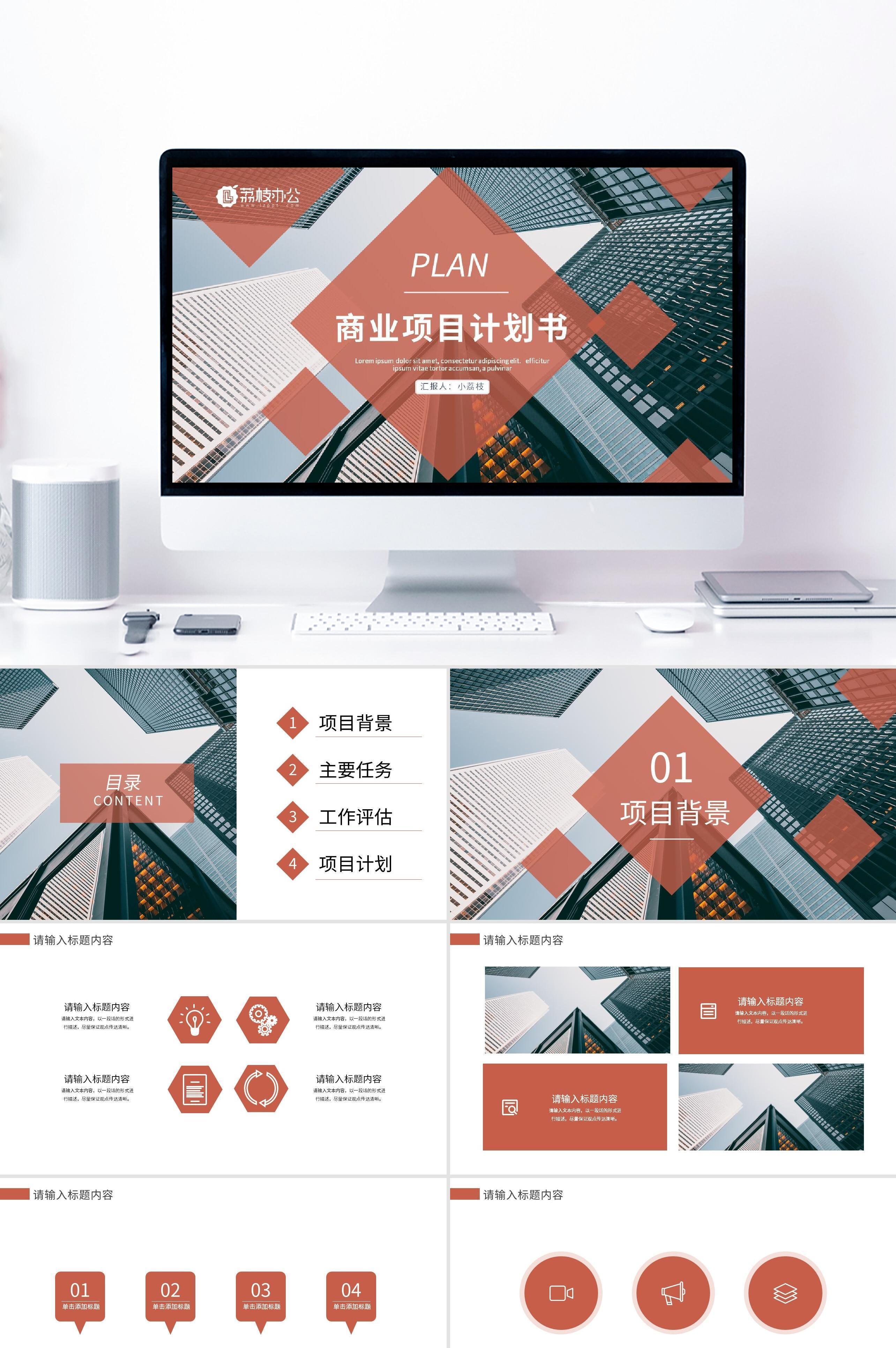 创意商业项目计划书PPT幻灯片设计