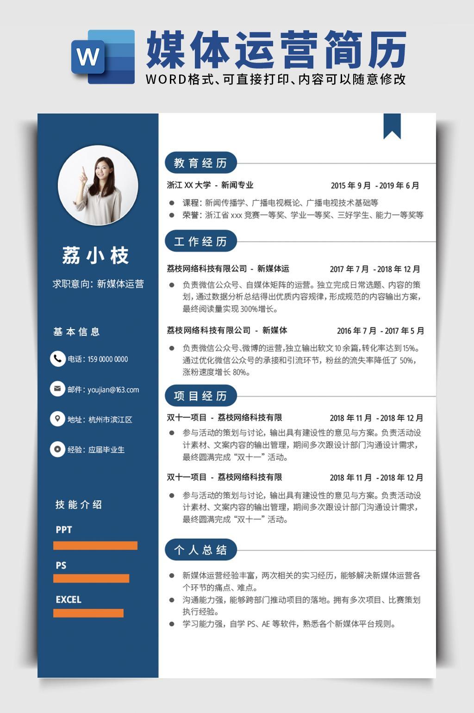 蓝色商务新媒体运营岗位简历word文档模板