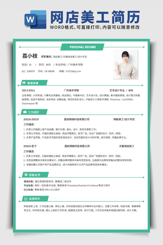 清新网店美工岗位简历word文档模板