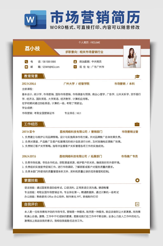 橙色时尚销售营销岗位简历word文档模板