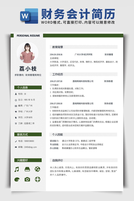 简约商务会计财务助理岗位简历word文档模板