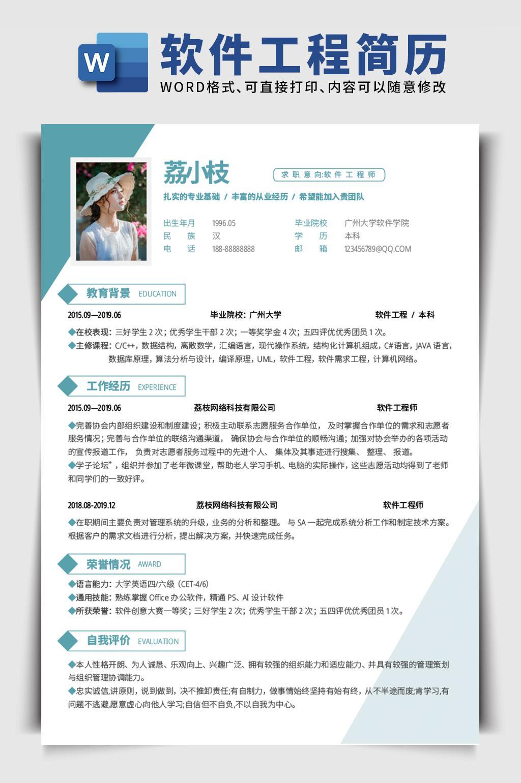 清新软件工程岗位简历word文档模板