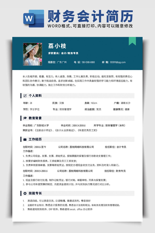 蓝色商务财务助理会计岗位简历word文档模板
