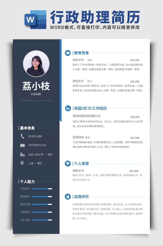 简约商务行政助理会计岗位简历word文档模板