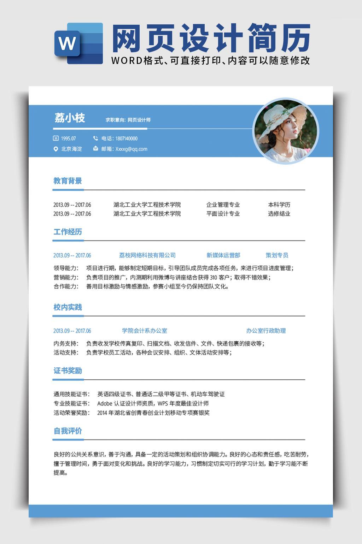 蓝色商务简约网页设计岗位简历word文档模板