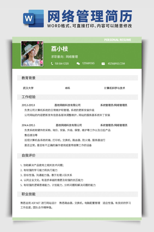 绿色简约网络管理岗位简历word文档模板