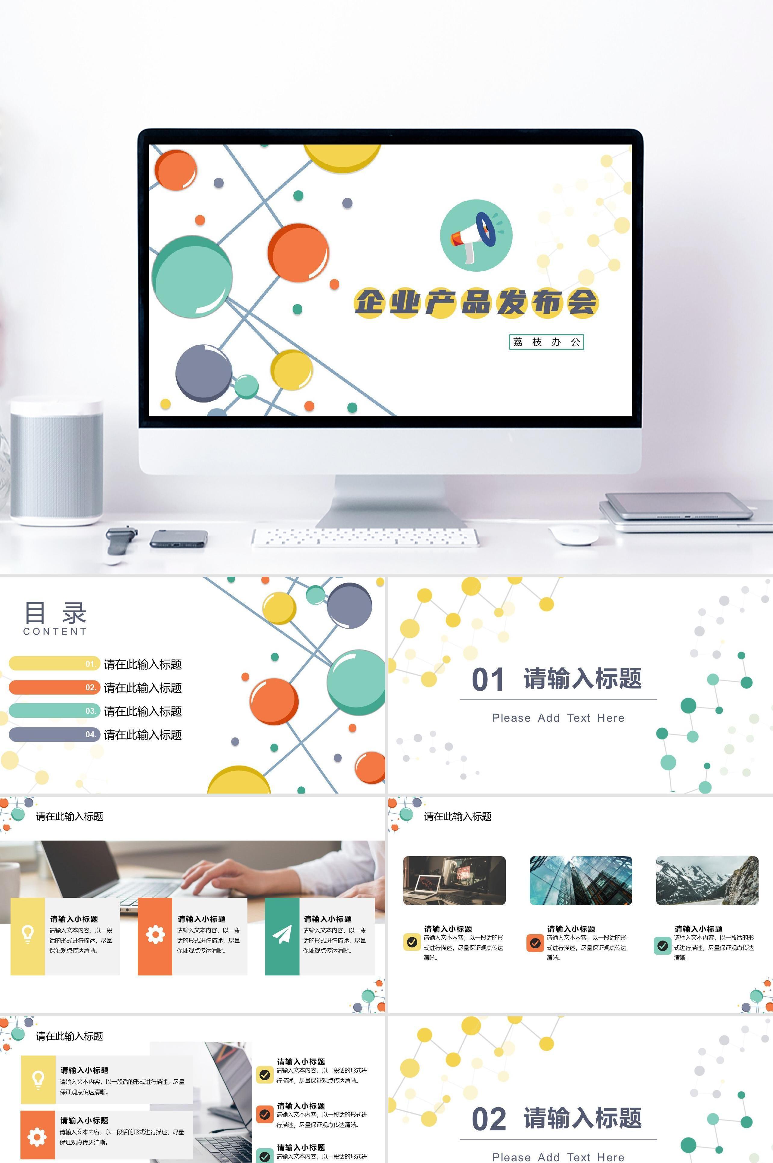 彩色活泼简约扁平精致企业产品发布会PPT模板