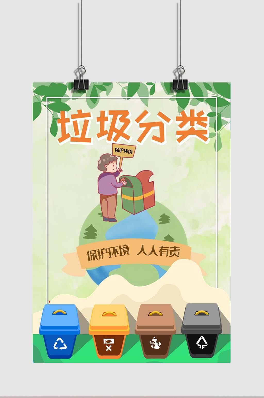 绿色环保保护地球垃圾分类海报word模板