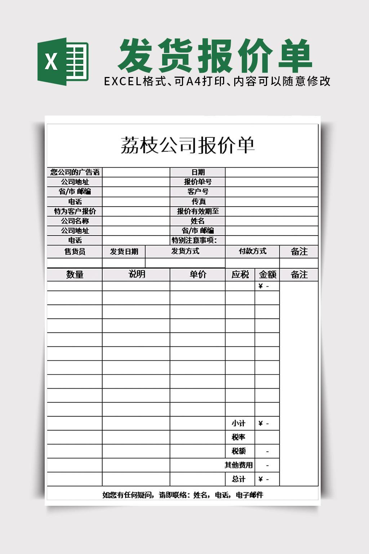 发货报价单Excel表格模板