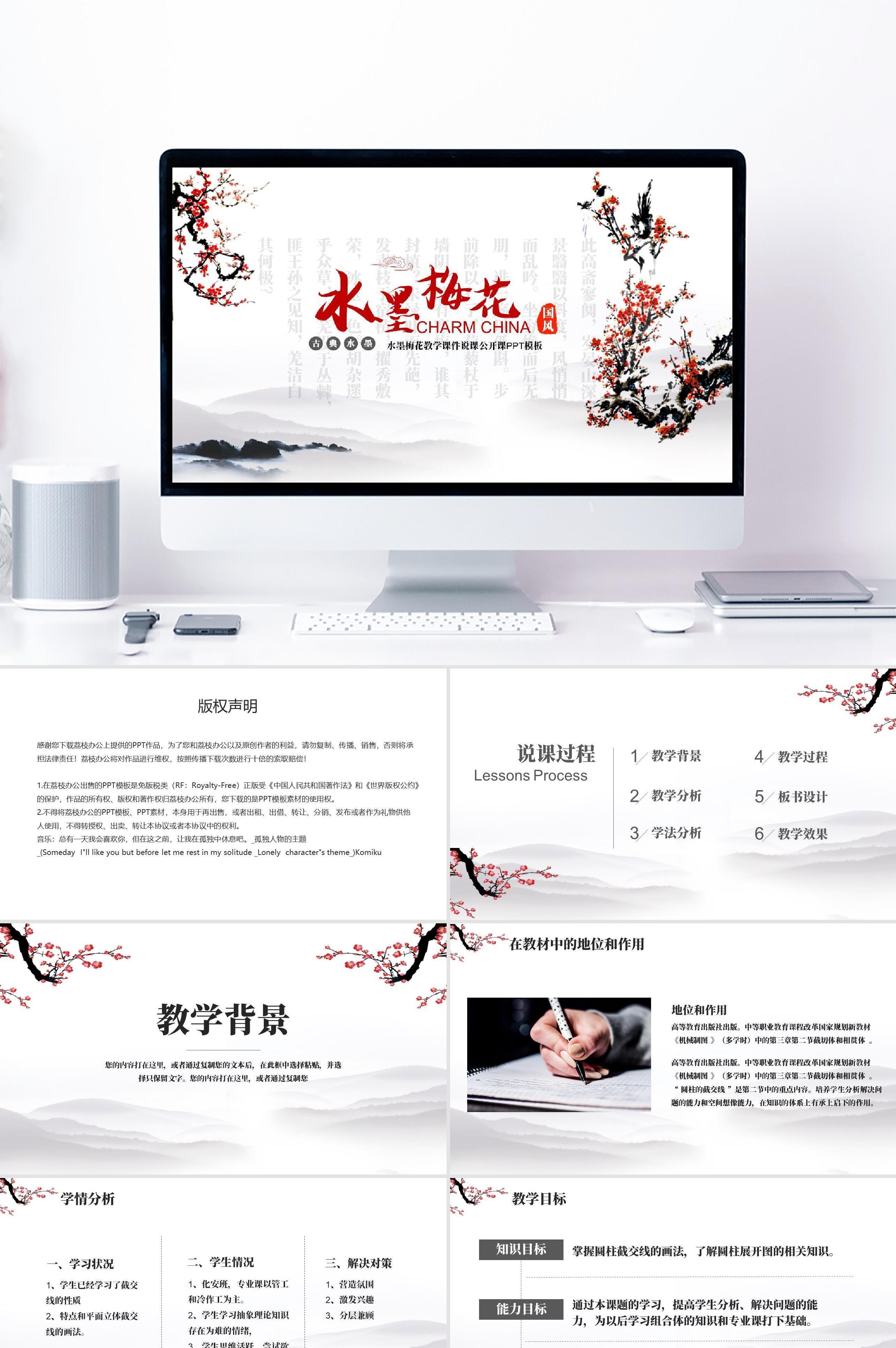 中国风古典水墨梅花教学课件公开课说课PPT模板