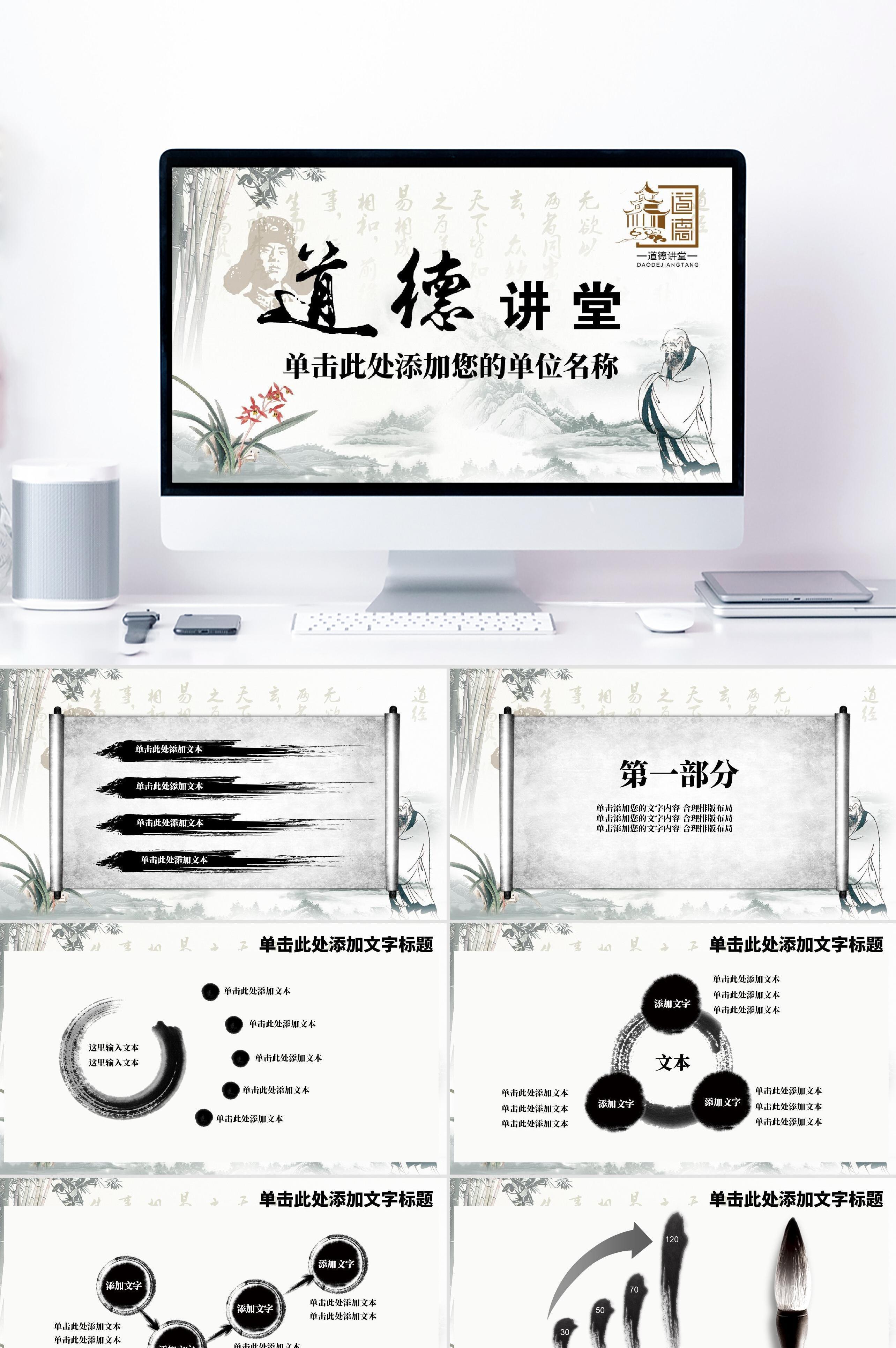 水墨中国风传统精神道德讲课说课PPT模板