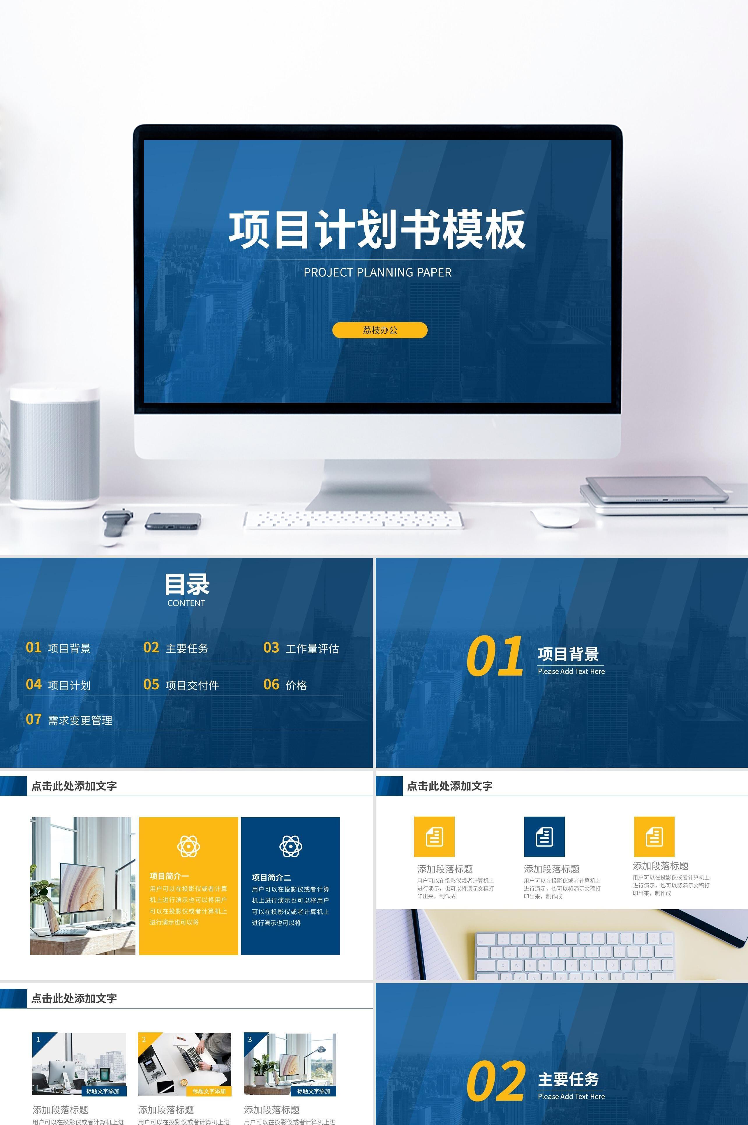 蓝色商务简约项目计划书PPT模板