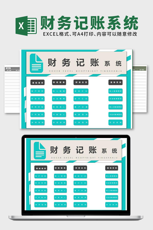 智能财务系统Excel表格模板