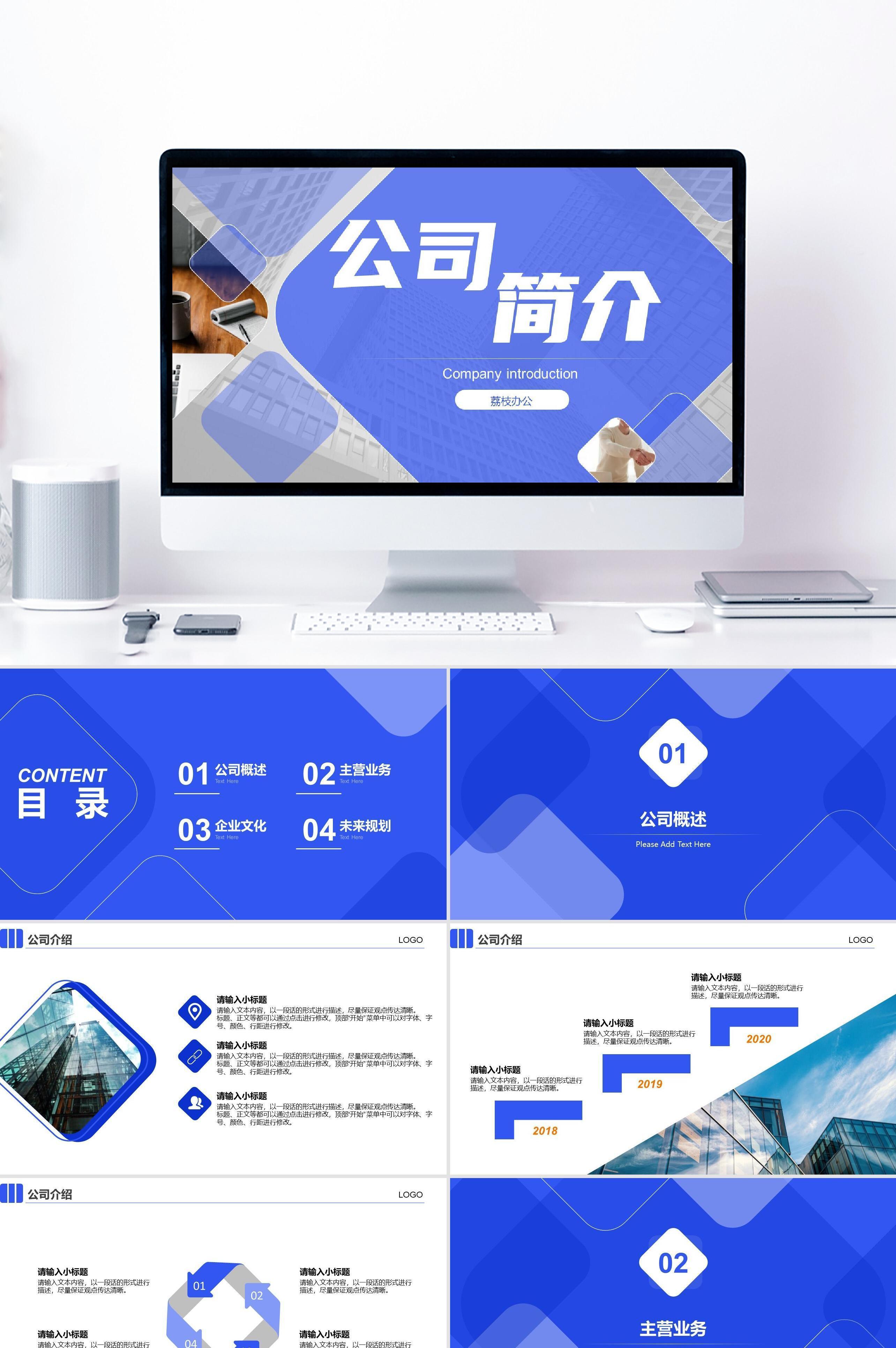 蓝色精致扁平简约商务公司介绍PPT模板