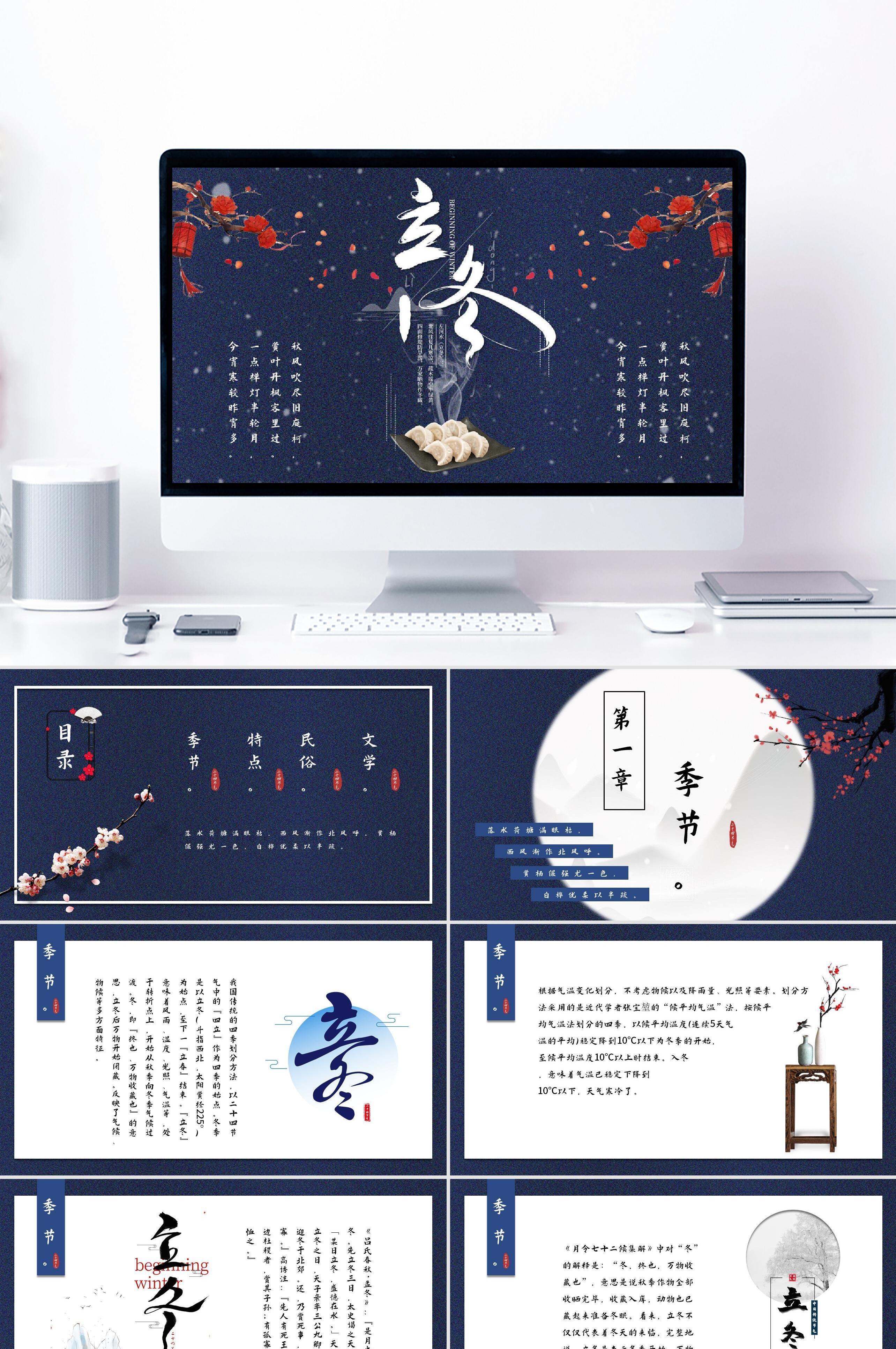 蓝色古风中国传统二十四节气之立冬PPT模板